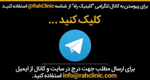 rahclinic-final-telegram